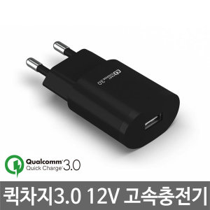 퀄컴 퀵차지 3.0 충전기 / 고속 급속 핸드폰 휴대폰