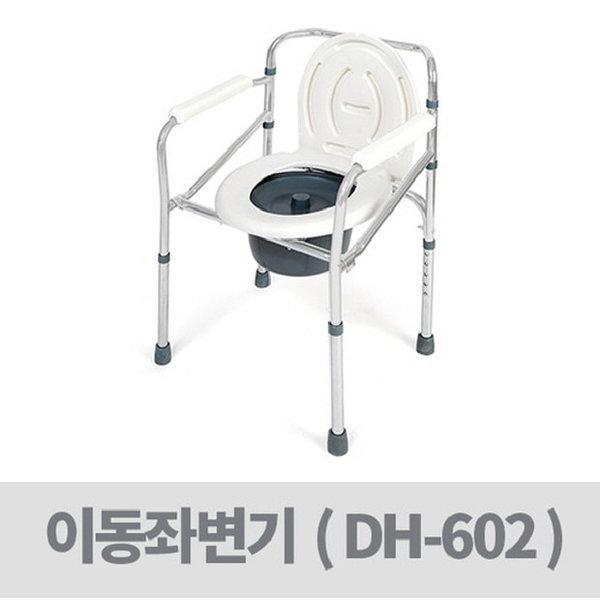 대변기 소변기 이동식 - 이동식좌변기 ( DH-602 )