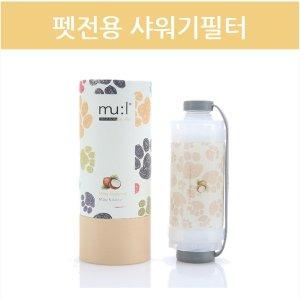 순수영국산 비타민샤워기필터 녹물제거 (펫용)