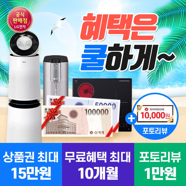 LG 냉온정수기/냉온수기 신세계 상품권 15만+후기1만