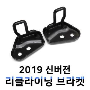QM6 리클라이닝 브라켓 러기지브라켓 트렁크가림막