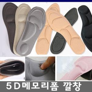 5D 메모리폼 깔창 기능성깔창 신발깔창 충격흡수