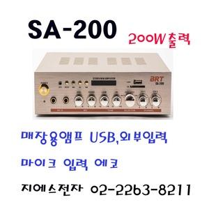 카페앰프 매장앰프 SA-200 4채널 체인점앰프 매장앰프