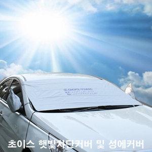 초이스 앞유리커버 햇빛차단 (승용차량용) 햇빛가리개