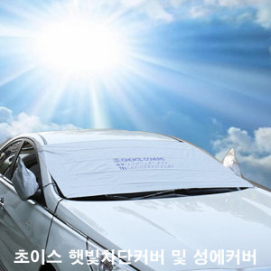 초이스 앞유리커버 햇빛차단 (RV차량용) 햇빛가리개
