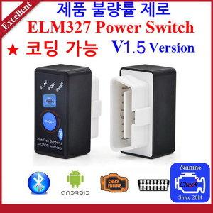ELM327 스위치 V1.5 자동차 고장진단 연비운전 방전NO