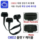 OBD2 연장 분배케이블 Y케이블 ELM327 HUD 다중 사용