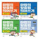 마법의 맞춤법 띄어쓰기 시리즈 1/2 ( 전4권세트 ) 유아부터 초등까지 홈스쿨북 / 사고력증정