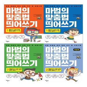 마법의 맞춤법 띄어쓰기 시리즈 1/2 ( 전4권세트 ) 한글 맞춤법 완전 정복 국어 왕 프로그램