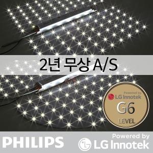 LED모듈 세트 방등 거실등 주방등 형광등  필립스
