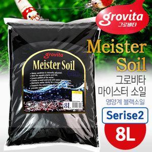 그로비타 마이스터소일 (영양계 블랙소일) 8L 그로비