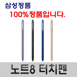 삼성정품 갤럭시 노트8 Note8 펜 S펜 S-PEN EJ-PN950B