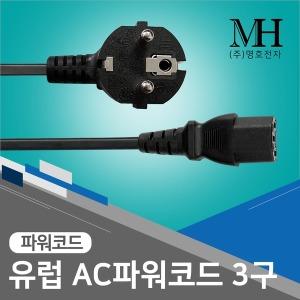 유럽 VDE CE 파워케이블/2구/3구/파워코드 AC 전원선