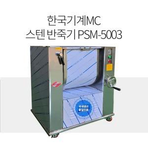 스텐반죽기 PSM-5003 한포(20kg)용 스텐 반죽기