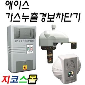 에이스 가스누출경보차단기 LPG도시까스누설차단장치
