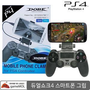 PS4 DOBE 스마트폰 그립 / 듀얼쇼크4 클램프 / 마운트
