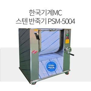 스텐반죽기 PSM-5004 반포(10kg)용 스텐 반죽기