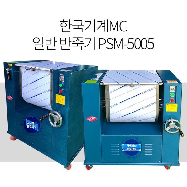 일반반죽기 PSM-5005 한포(20kg)용 일반 반죽기