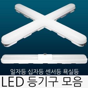 LED등기구/LED십자등/LED일자등/LED형광등/형광등기구