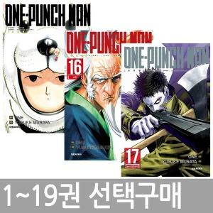 선택구매 / 만화 원펀맨 ONE PUNCH MAN 1~19권