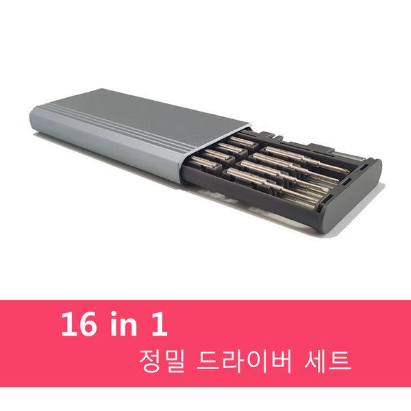 16 in 1 정밀 스크류드라이버 세트 스마트폰 태블릿pc