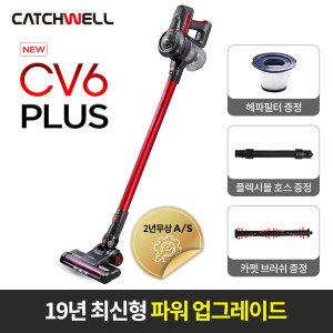 캐치웰 CV6 PLUS 원조차이슨 무선청소기 +사은품증정