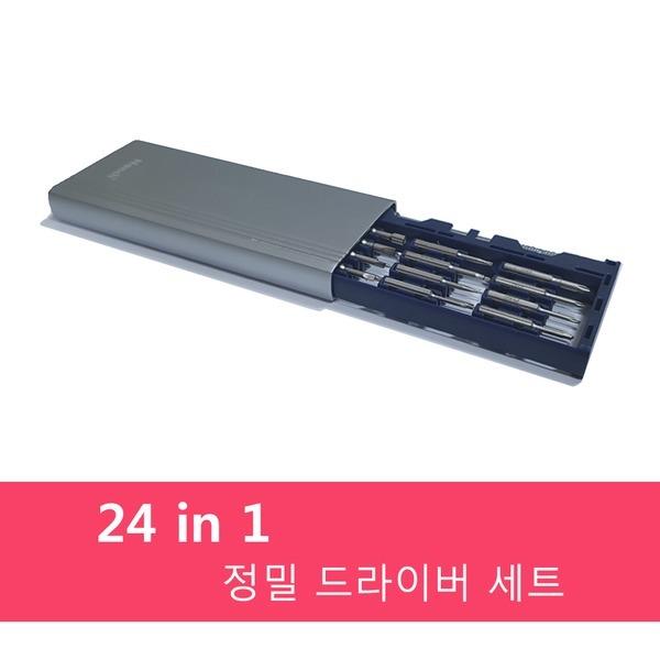 24 in 1 정밀 스크류드라이버 세트 스마트폰 태블릿pc