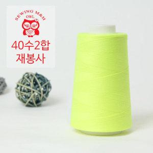 OWL 40수2합 재봉사 - 형광옐로우(27)