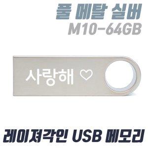 메탈 USB 메모리 M10-064G (실버) 무료각인 무료배송
