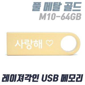 메탈 USB 메모리 M10-064G (골드) 무료각인 무료배송