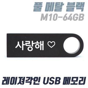메탈 USB 메모리 M10-064G (블랙) 무료각인 무료배송