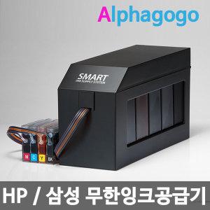 HP/삼성/프린터/복합기/무한잉크공급기(대용량1000ml)