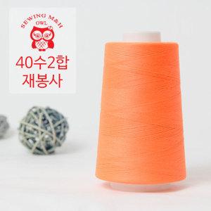 OWL 40수2합 재봉사 - 형광오렌지(30)