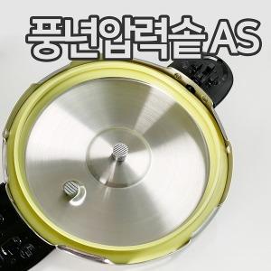 PN풍년 압력솥 부속/고무 패킹/손잡이/신호추/바킹/AS
