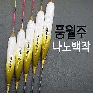 풍월주 나노백작 / 나노찌 / 올림찌 / 대물찌