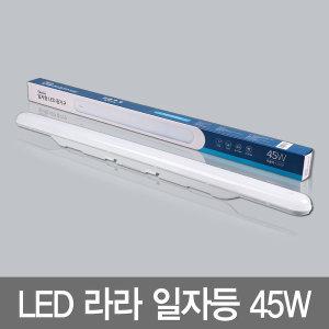 LED등기구 방등 일자등 십자등 라라 일자등 45W