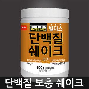 WPC 웨이프로틴 단백질쉐이크 빌더스 쿠키 600g