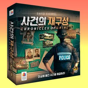사건의재구성 보드게임 한글판 무료배송