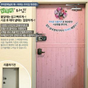 인테리어 폼블럭/폼브릭 바쿠타 현관문꾸미기 꾸미문