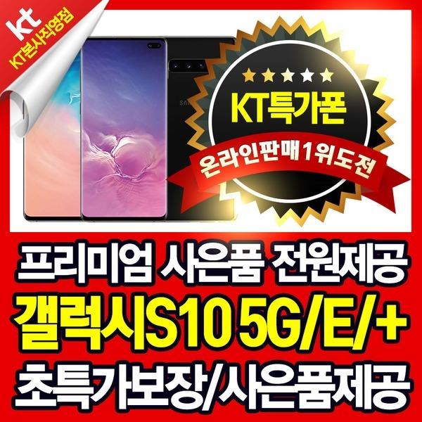 KT프라자 옥션초특가 갤럭시S10 최다혜택 5G