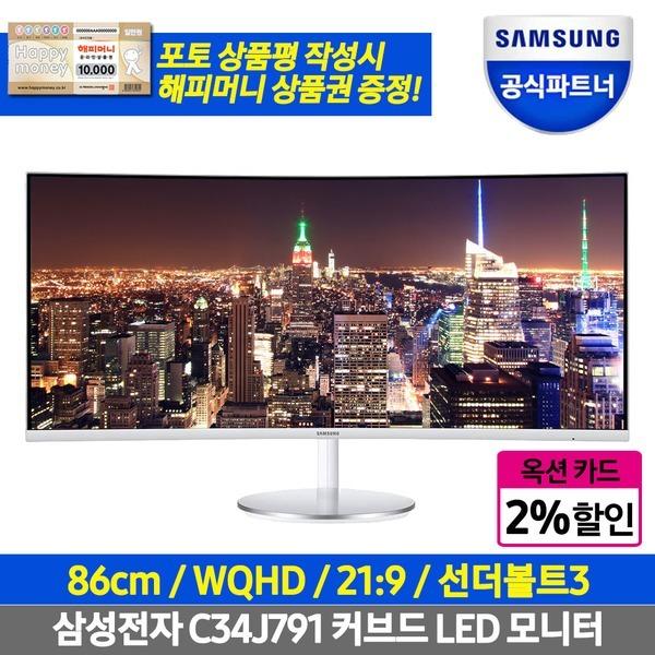 인증점 C34J791 86.4cm WQHD 와이드 커브드 모니터 o