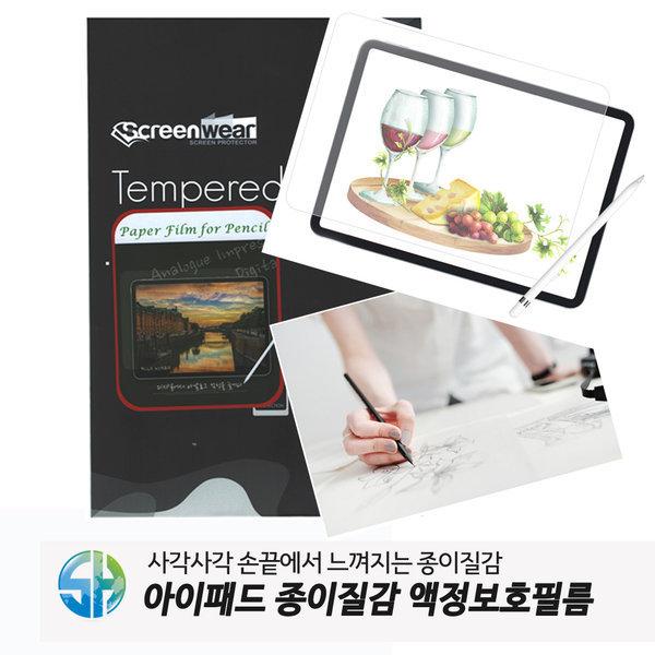 아이패드 6세대 9.7 2018 종이질감 액정보호필름