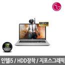 15N540 LG i5-4310/4G/SSD256G+500G/G840M/15.6/Win10