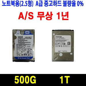 A급중고하드 노트북(2.5형)하드디스크 SATA 500G 1T