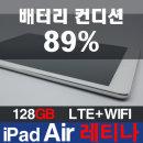 A급 아이패드에어 iPad Air LTE+WiFi 128GB 레티나