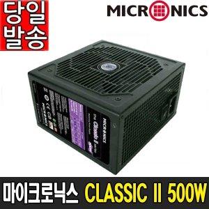 마이크로닉스 CLASSIC II 500W 12V single rail 85+ Y