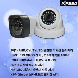 CCTV카메라 AHD돔 CVI TVI SD 올인원 적외선돔카메라