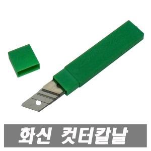 화신 칼날 10개 컷터칼 프로캇타 문구칼 사무용품