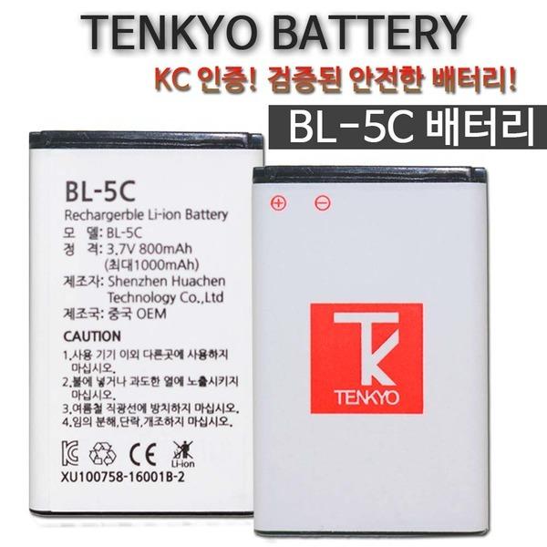 BL-5C KC인증 배터리/충전기/케이블/라디오/BL-5B