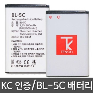 KC인증 아남 BL-5C 배터리/충전기/케이블